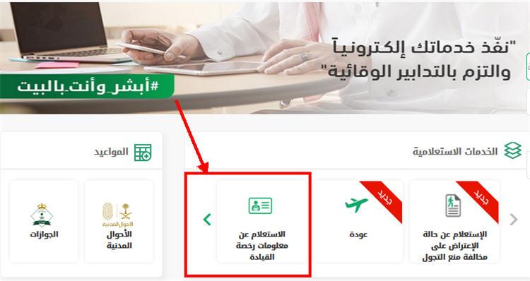 إلكترونيا الاستعلام عن تجديد رخصة القيادة منصة أبشر دون الكشف الطبي
