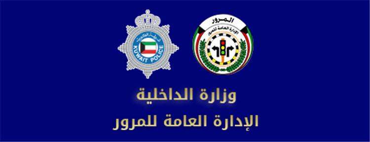 تجديد رخصة القيادة في الكويت إلكترونيا 2020-2021 moi gov kw