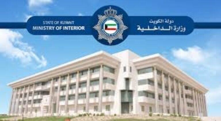 خدمة حجز موعد من وزارة الداخلية في الكويت إلكترونيا