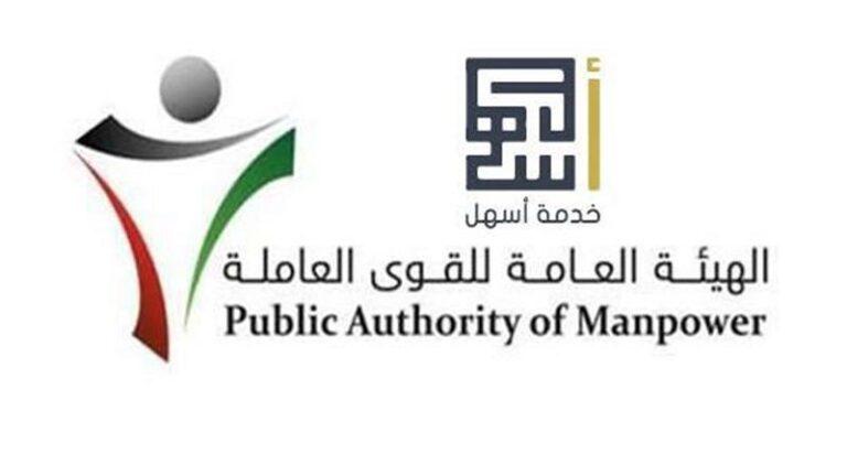 التسجيل في خدمة أسهل بوابة الخدمات الإلكترونية الكويتية