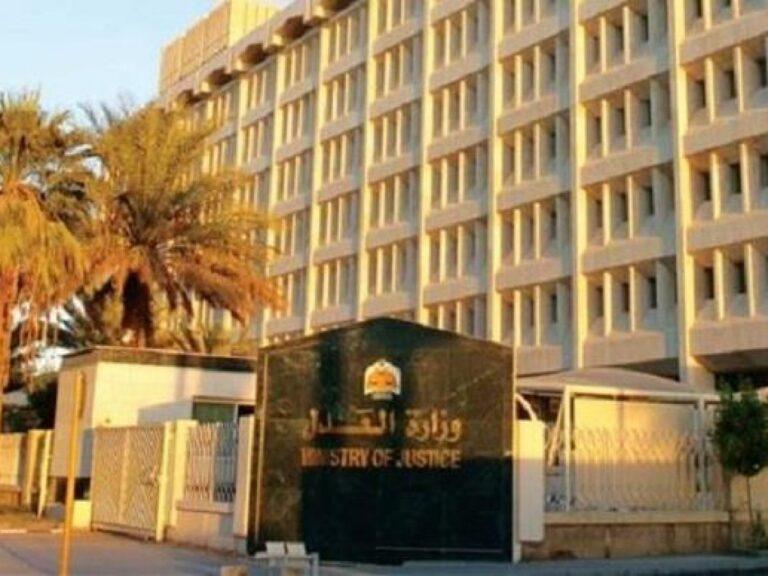 التعرف على طرق حجز موعد زيارة وزارة العدل الكويتية