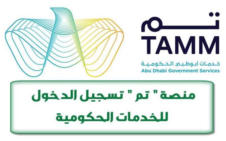 """رابط tamm تسجيل الدخول منصة الخدمات الحكومية """" تم """""""