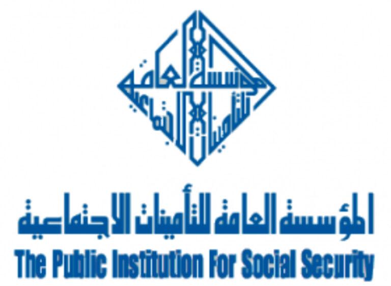 تعرف على نظام التأمينات الاجتماعية بالمملكة العربية السعوية