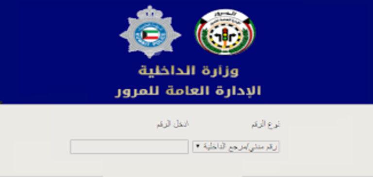 الاستعلام عن المخالفات المرورية في الكويت إلكترونيا برقم اللوحة