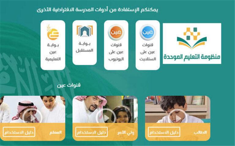 رابط دخول منظومة التعليم الموحد .. تسجيل الدخول منظومة التعليم الموحد