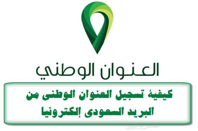 تسجيل العنوان الوطني الموحّد وتفعيله لدى البريد السعودي الكترونيا