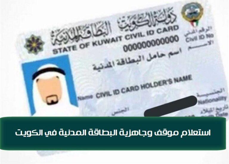 استعلام موقف البطاقة المدنية .. جاهزية البطاقة المدنية في الكويت