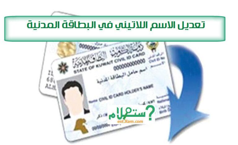 تعديل الاسم اللاتيني في البطاقة المدنية الكويت إلكترونياً
