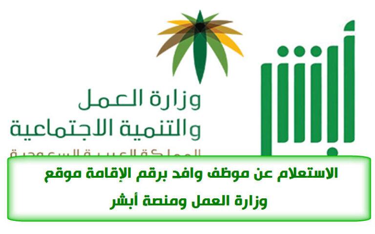الاستعلام عن موظف وافد برقم الإقامة موقع وزارة العمل ومنصة أبشر