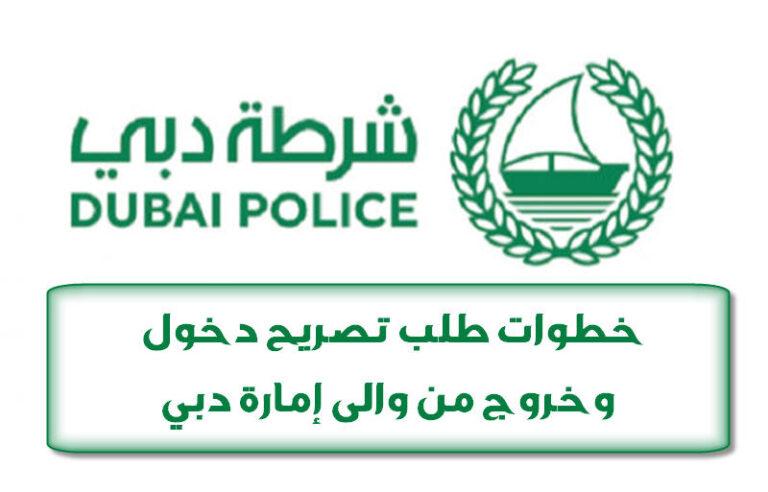 خطوات طلب تصريح دخول وخروج من والى إمارة دبي