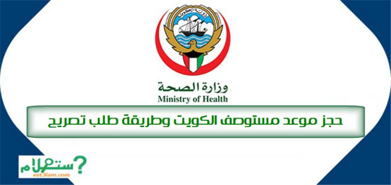 حجز موعد مستوصف الكويت وطريقة طلب تصريح المستوصف