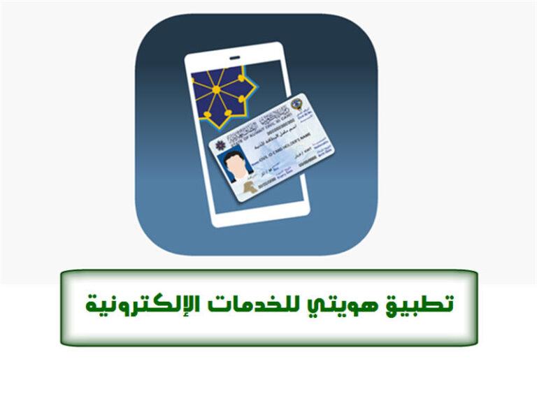 تطبيق هويتي kuwait mobile id للخدمات الإلكترونية