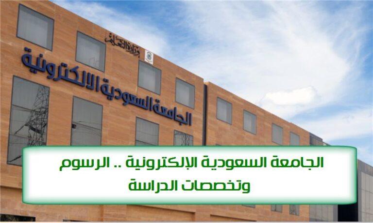 الجامعة السعودية الإلكترونية .. الرسوم وتخصصات الدراسة