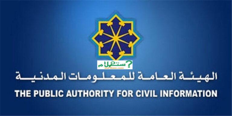 الهيئة العامة للمعلومات المدنية الكويت .. رقم الهيئة وطرق التواصل