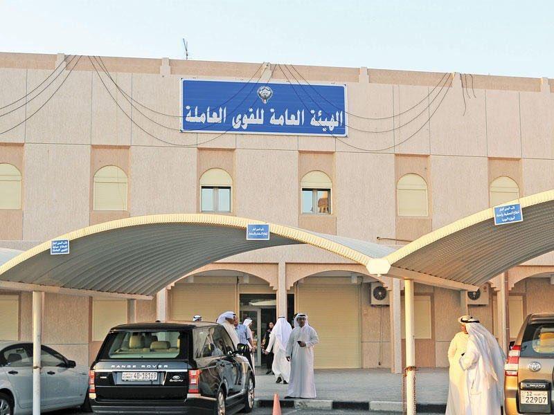 خدمة أسهل للقوى العاملة في الكويت للمواطنين