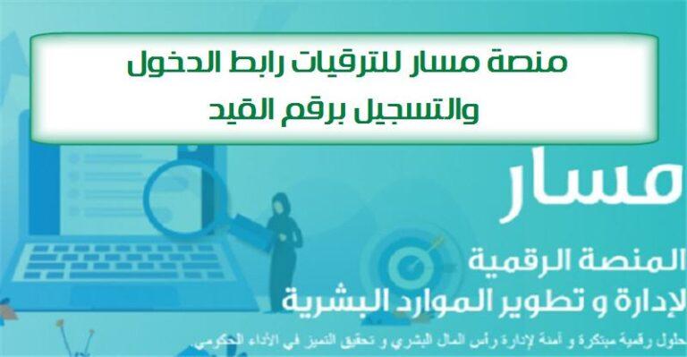 منصة مسار للترقيات رابط الدخول والتسجيل برقم القيد