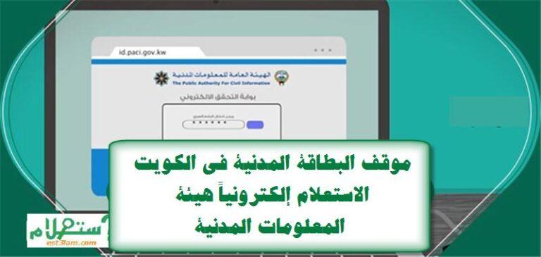 الاستعلام عن موقف البطاقة المدنية في الكويت إلكترونياً هيئة المعلومات المدنية