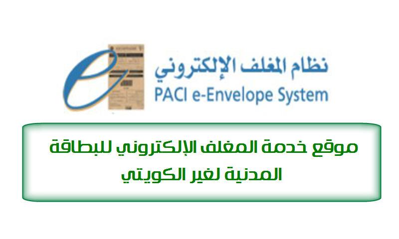 موقع خدمة المغلف الإلكتروني للبطاقة المدنية لغير الكويتي