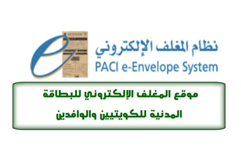 رابط موقع المغلف الإلكتروني للبطاقة المدنية بالكويت