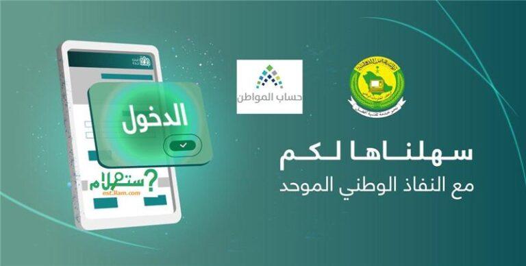 كيفية التسجيل في نفاذ المواطن الموحد حساب المواطن