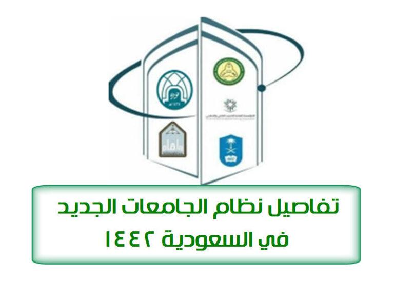 تفاصيل نظام الجامعات الجديد في السعودية 1442