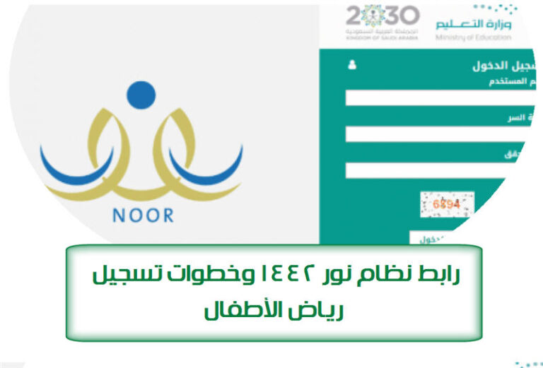 رابط نظام نور 1442 وخطوات تسجيل رياض الأطفال noor.moe.gov.sa