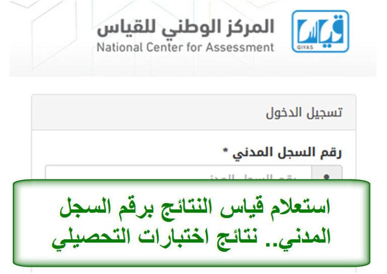 استعلام قياس النتائج برقم السجل المدني.. نتائج اختبارات التحصيلي qiyas