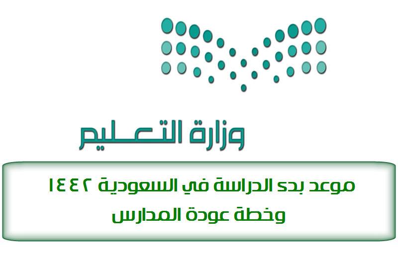 موعد بدء الدراسة في السعودية 1442 وخطة عودة المدارس