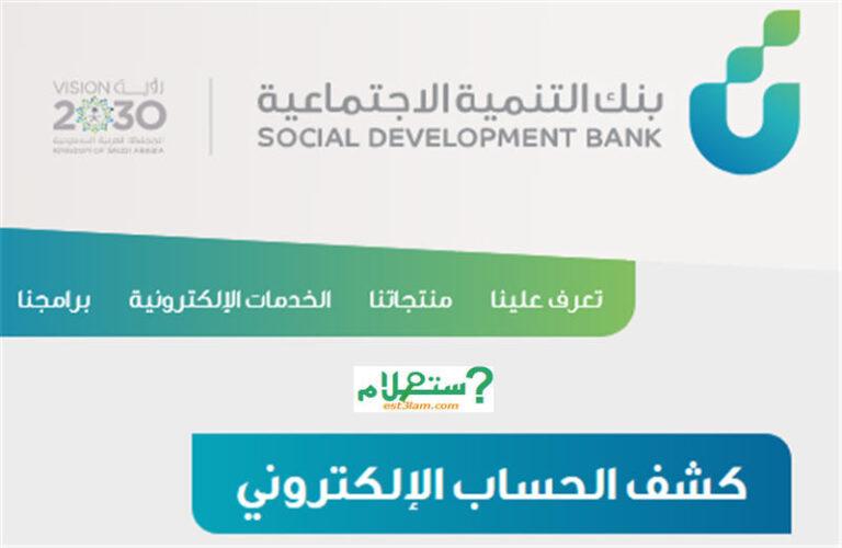 طريقه الإعفاء من قرض الأسرة.. الشروط ورابط تقديم طلب إعفاء من قروض بنك التسليف 1441