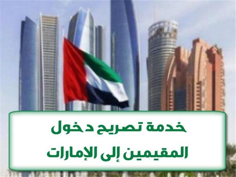 خدمة تصريح دخول المقيمين إلى الإمارات الرابط والشروط
