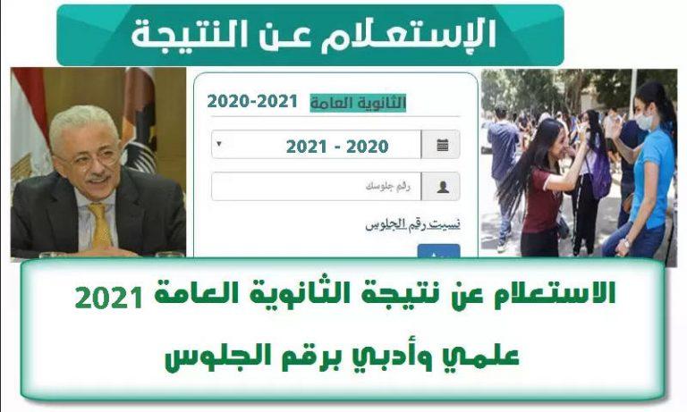 تطبيق معرفة نتيجة الثانوية العامة 2020 – 2021 بكود الطالب للاندرويد