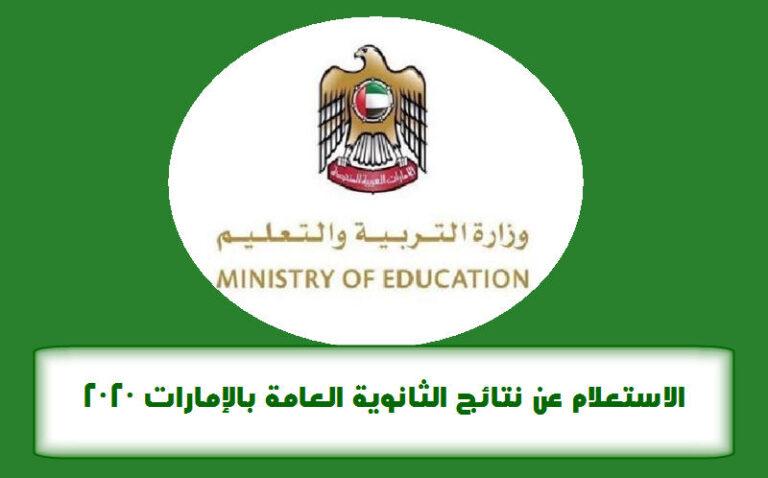 الاستعلام عن نتائج الثانوية العامة بالإمارات 2020 moe gov ae