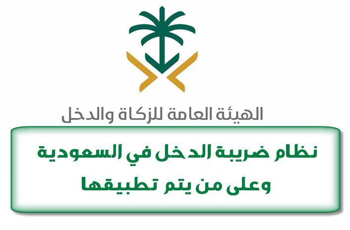 نظام ضريبة الدخل في السعودية وعلى من يتم تطبيقها
