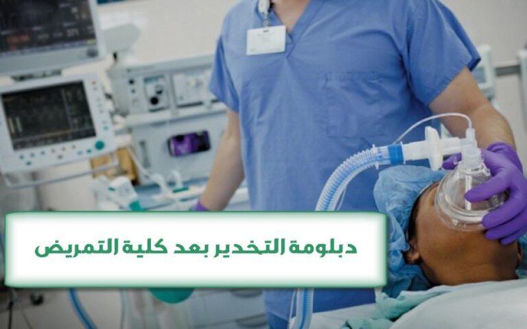 دبلومة التخدير بعد كلية التمريض .. زمالة التخدير بعد التمريض
