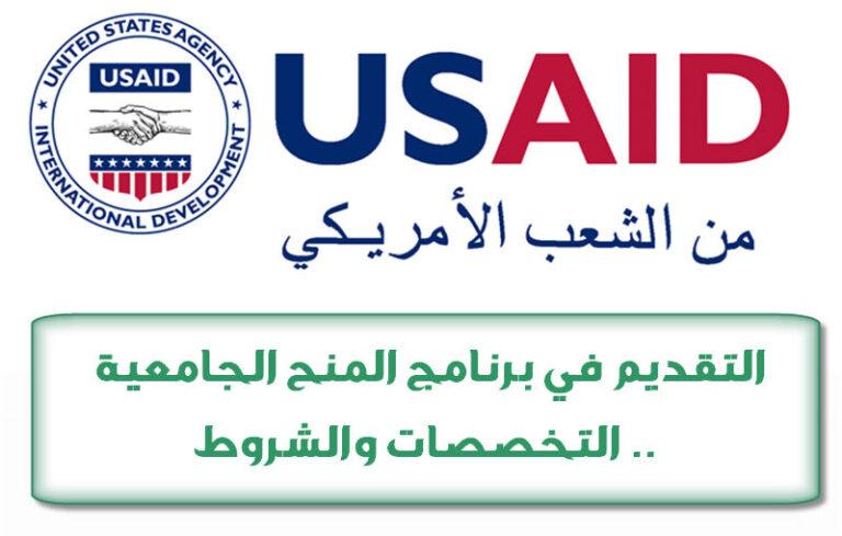 رابط استمارة التقديم في برنامج المنح الجامعية .. التخصصات والشروط