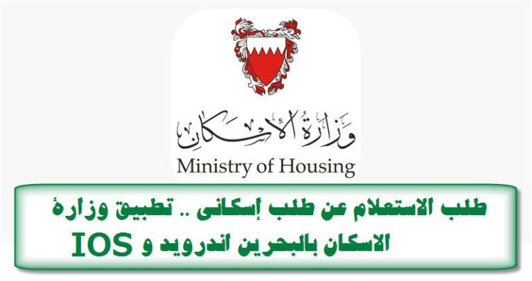 طلب الاستعلام عن طلب إسكاني .. تطبيق وزارة الاسكان بالبحرين اندرويد و IOS