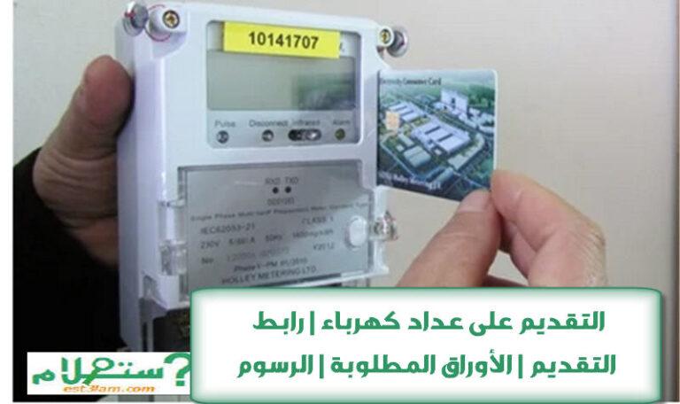 التقديم على عداد كهرباء | رابط التقديم | الأوراق المطلوبة | الرسوم