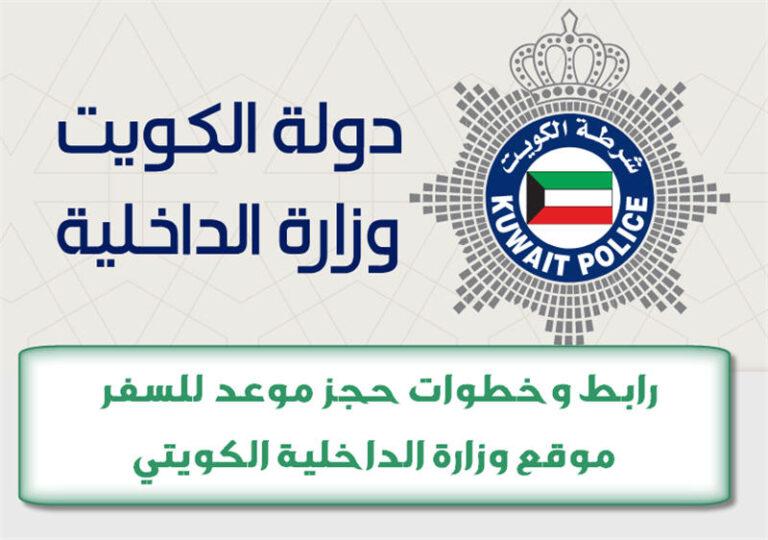 رابط وخطوات حجز موعد للسفر موقع وزارة الداخلية الكويتي