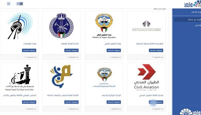 خدمات منصة متى حجز مواعيد المراجعات الحكومية بالكويت