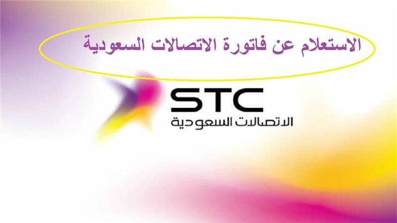 رقم مديونيات stc | كيف اعرف مديونيتي في الاتصالات ؟