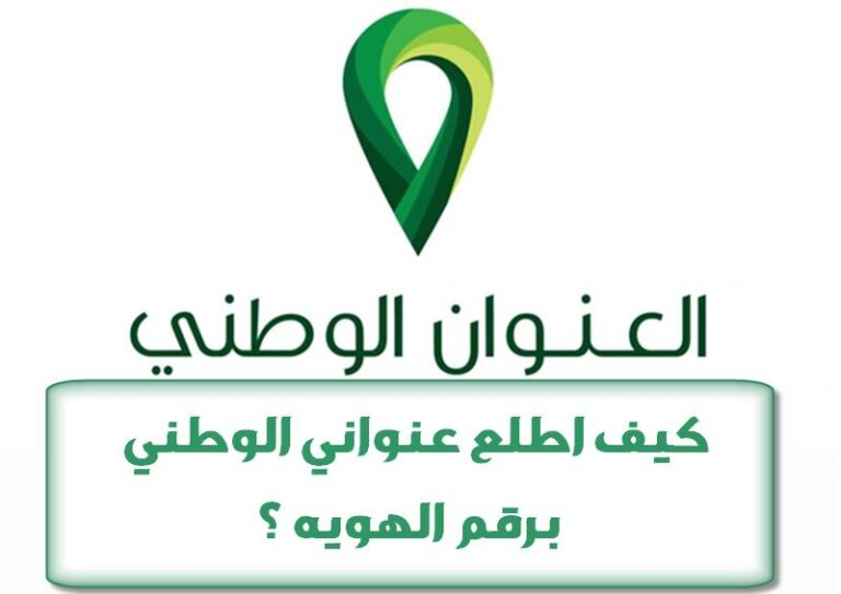 كيف اطلع عنواني الوطني برقم الهويه ؟ مؤسسة البريد السعودي