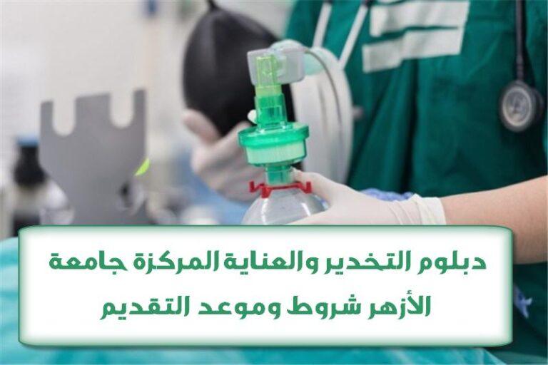 دبلوم التخدير والعناية المركزة جامعة الأزهر شروط وموعد التقديم