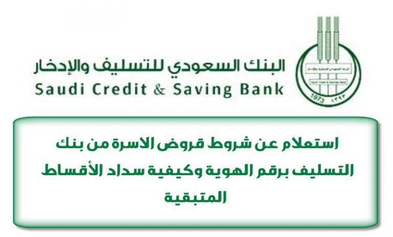 استعلام عن شروط قرض الاسرة من بنك التسليف برقم الهوية وكيفية سداد الأقساط المتبقية