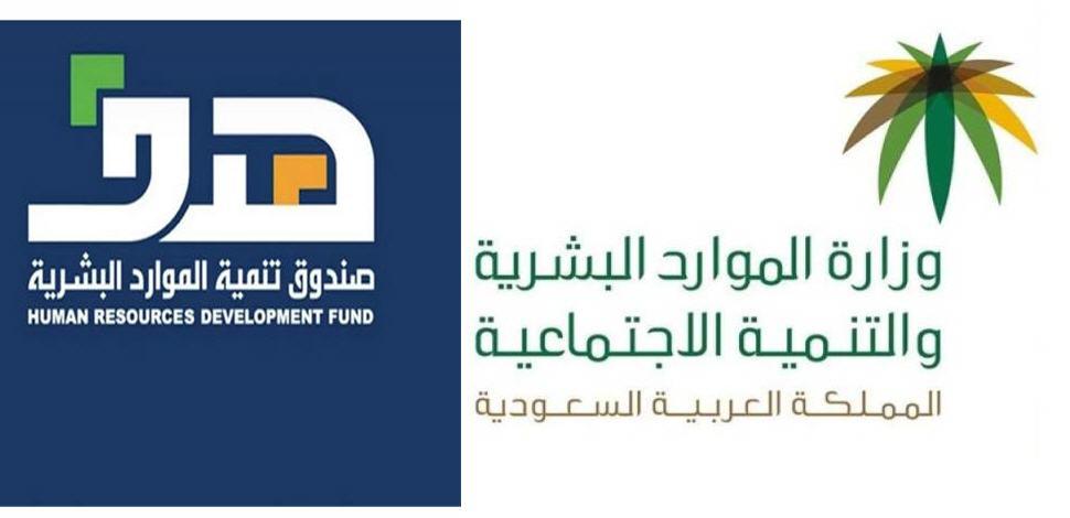 استعلام دعم الموارد البشرية 2021 لموظفي القطاع الخاص
