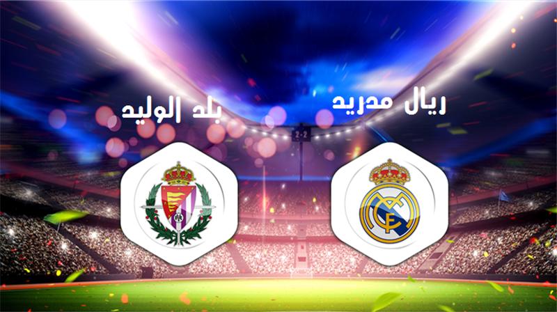مشاهدة مباراة ريال مدريد وبلد الوليد بث مباشر اون لاين اليوم
