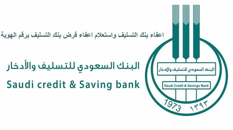 بنك التسليف حسابي دخول استعلام اسقاط اقساط البوابة الموحدة