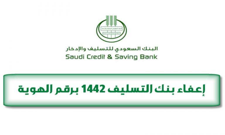 إعفاء بنك التسليف 1442 برقم الهوية وشروط الحصول عليه بالخطوات