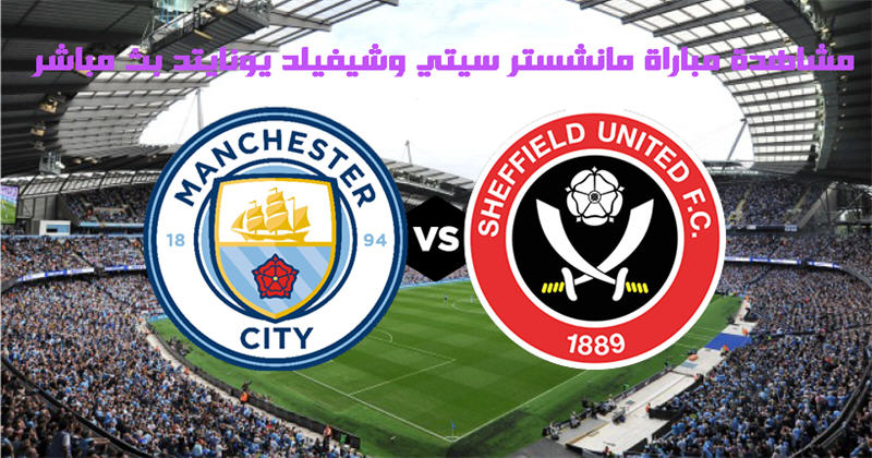 مشاهدة مباراة مانشستر سيتي وشيفيلد يونايتد بث مباشر اليوم 31-10-2020