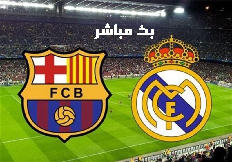 مشاهدة اونلاين مباراة برشلونة وريال مدريد بث مباشر اليوم 24-10-2020 الكلاسيكو الاسباني