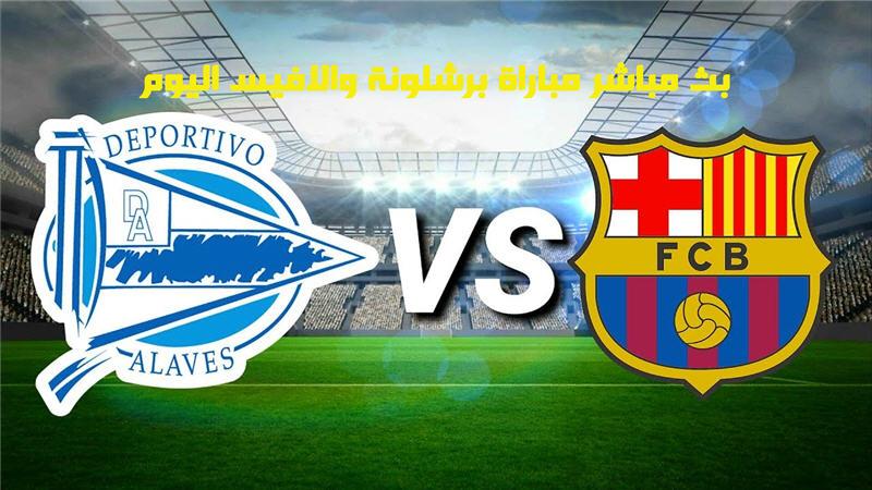 بث مباشر مباراة برشلونة والافيس اليوم 31-10-2020 في الدوري الاسباني